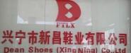 兴宁市新昌鞋业有限公司