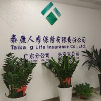 泰康人寿保险有限责任公司广东梅州兴宁支公司